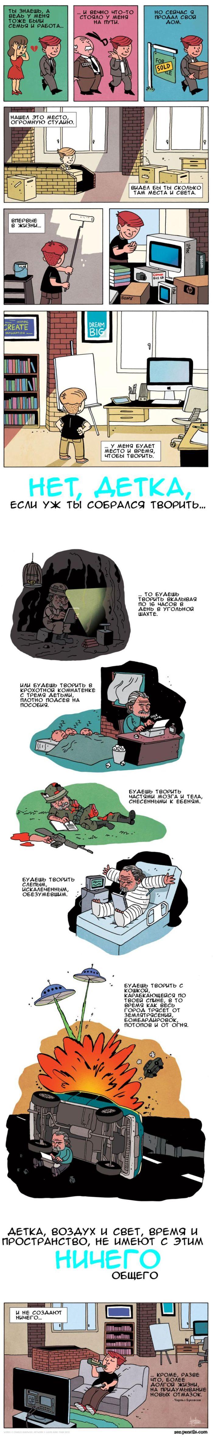 2012 >> DataLife Engine > Версия для печати > Жизненный комикс с философским смыслом