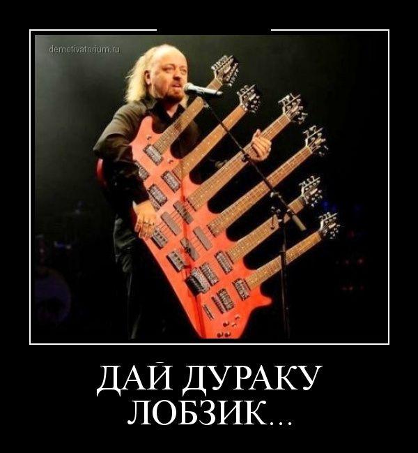 http://jo-jo.ru/uploads/posts/2013-02/1360670220_demotivatory_03.jpg