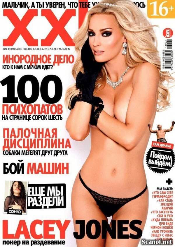 Lacey Jones - XXL Февраль 2013 Russia