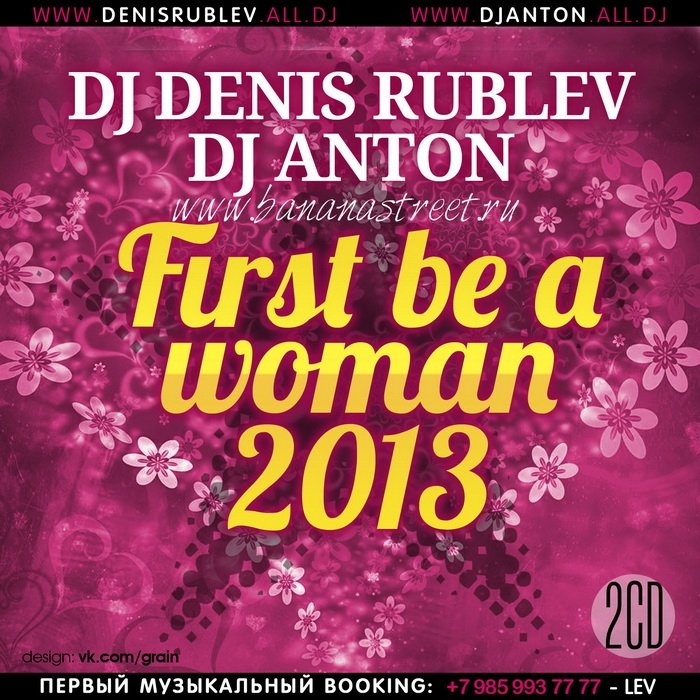 Dj denis rublev moscow fucking city