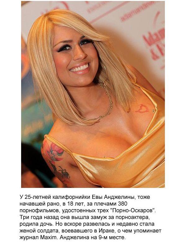 Фото топ порно звезд список 3