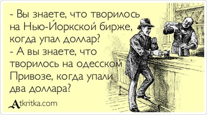 Госдума РФ хочет запретить россиянам брать валютные кредиты - Цензор.НЕТ 4483