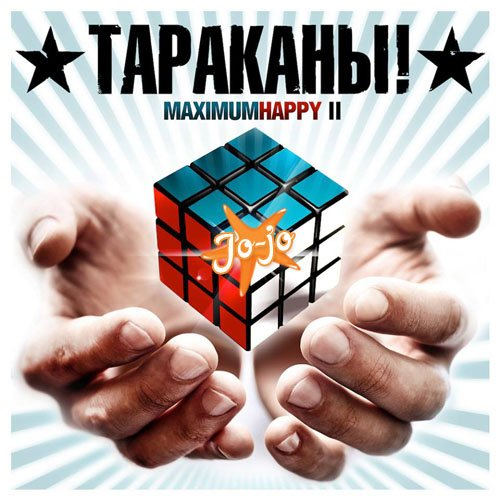 Тараканы! - MaximumHappy II (2013)