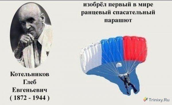 Креативные изобретатели и разработчики России