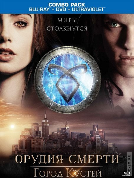 ������ ������: ����� ������ / The Mortal Instruments: City of Bones (2013) HDRip