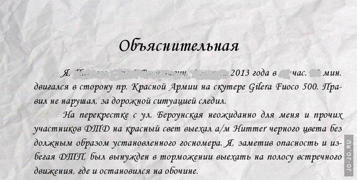 Шедевральное объяснение участника ДТП.  Картинки.  Юмор.