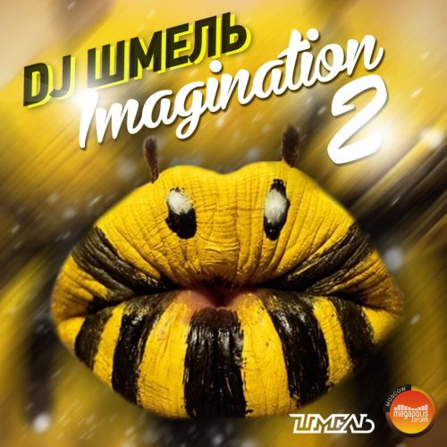 dj Шмель - Imagination Vol.2
