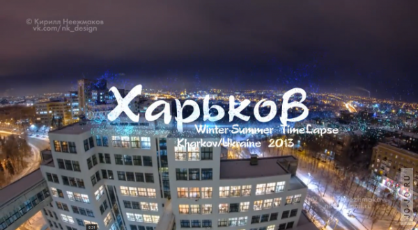 Харьков 2013 Timelapse in Motion by Кирилл Неежмаков
