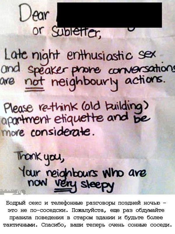 Советую вам никогда не забывать о существовании соседей, когда вы