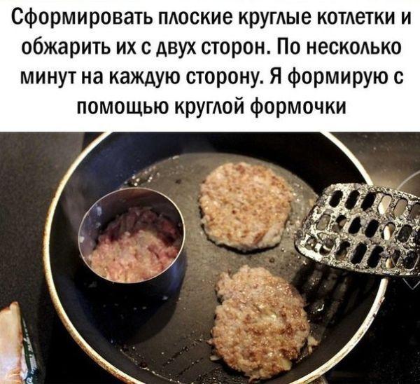 Как самим сделать бургер