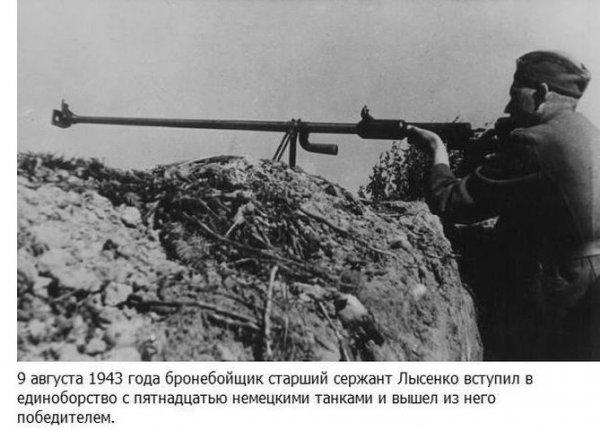 Иван Лысенко - один против пятнадцати танков