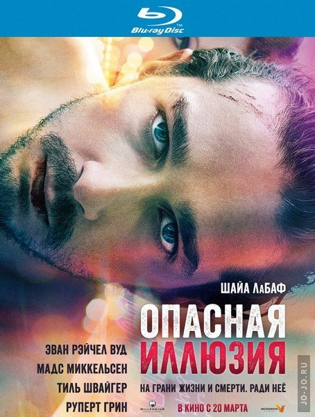 Опасная иллюзия / The Necessary Death of Charlie Countryman (2013) HDRip