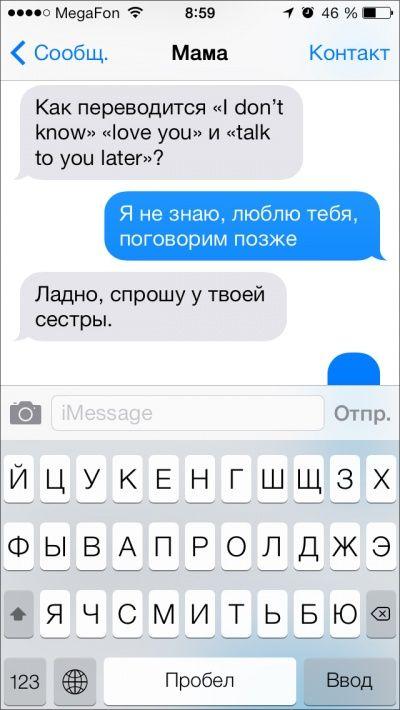 забавные смс для знакомства