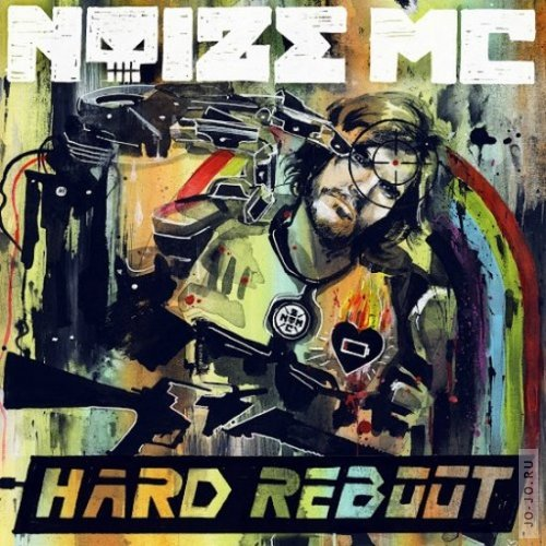 Noize MC. Hard Reboot: Explicit Version (2014)