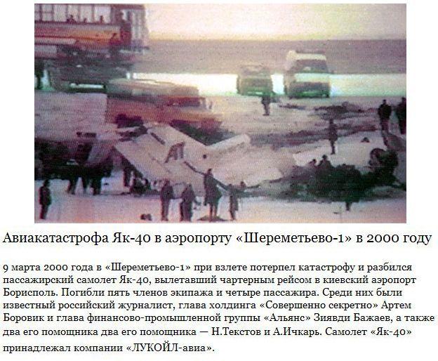 провозить багаже авиакатастрофы россии с 2000 по 2010 год боровик вакансий