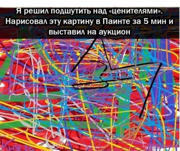 Эксперимент с современным искусством