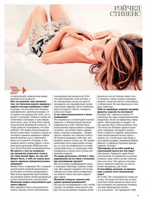 ������ ������� - FHM January-February 2015 Russia