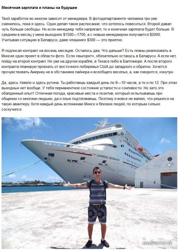 Работа фотографом на круизном лайнере вакансии включает