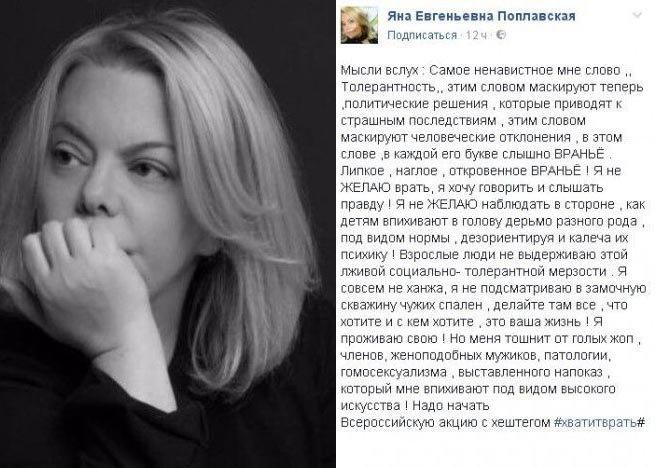 Яна Поплавская о толерантности (фото)