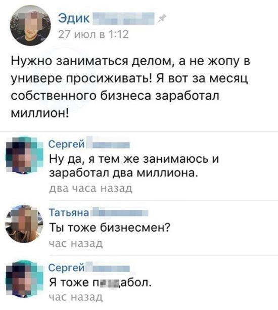 Прикольные комментарии и высказывания из социальных сетей (25 скриншотов)