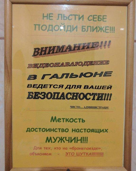 Забавные информационные объявления (22 фото)