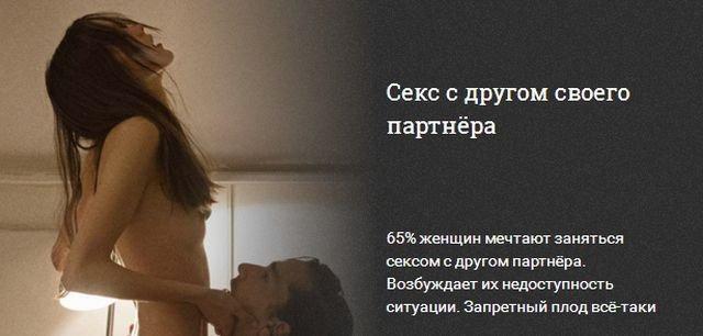 Самые распространенные женские секс-фантазии (10 фото)