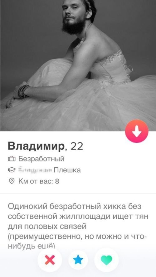 Юмор с сайтов знакомств (19 скриншотов)