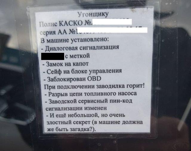 Памятка автоугонщику (2 фото)