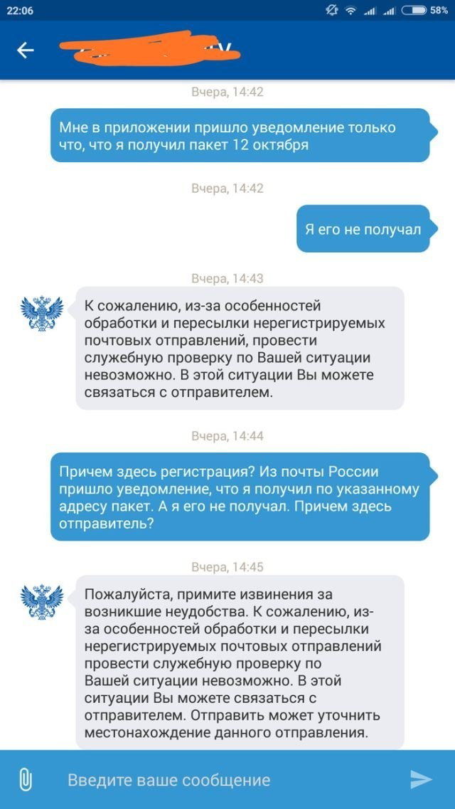 Универсальный ответ «Почты России» (3 фото)