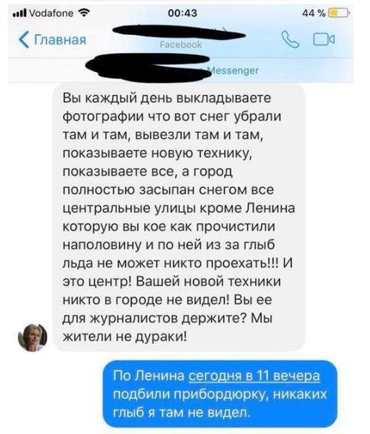 Переписка заместителя мэра Днепра с возмущенной женщиной (6 скриншотов)