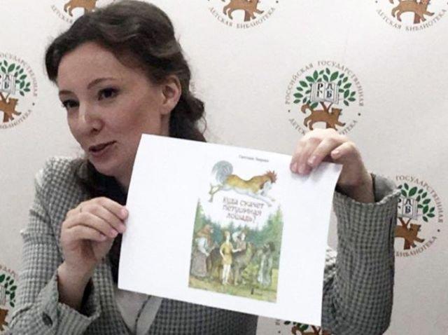 Омбудсмен Анна Кузнецова возмущена современной детской литературой (5 фото)