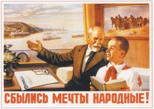 Плакаты советских времен (17 фото)