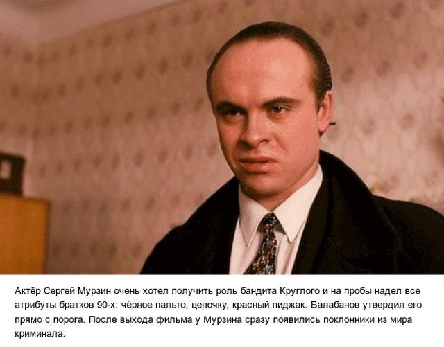 Интересные факты о фильме «Брат» (6 фото)