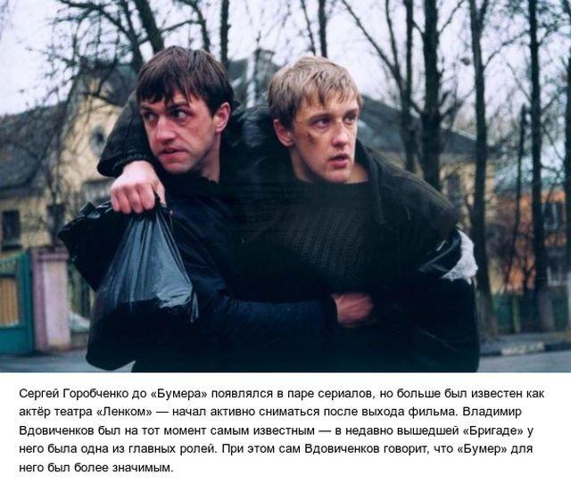 Любопытные факты о фильме «Бумер» (8 фото)