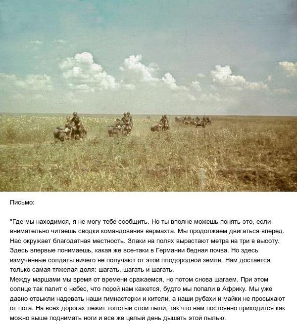 Письмо немецкого ефрейтора бабушке в Мюнхен, лето 1942 года (3 фото)