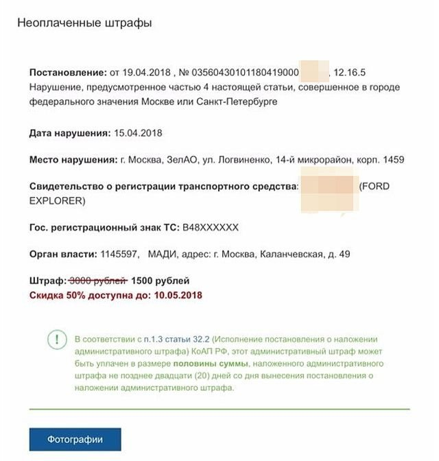 Москвичка получила штраф за остановку на красный сигнал светофора (2 фото)