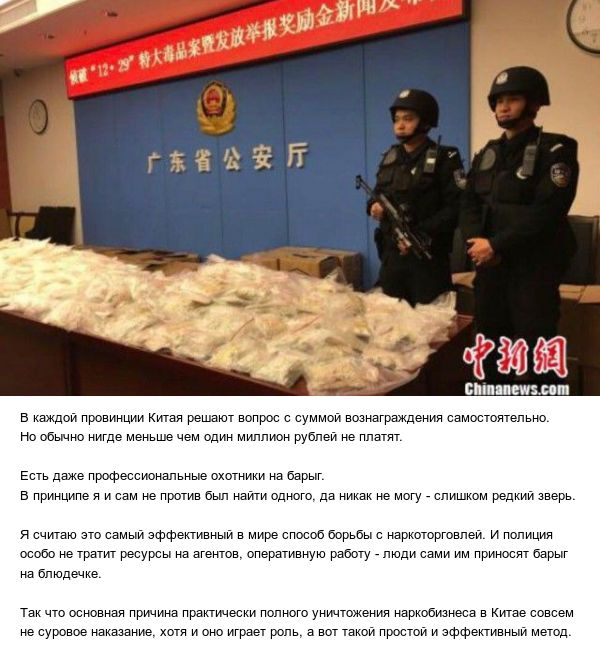 Самый эффективный способ борьбы с наркоторговлей (2 фото)