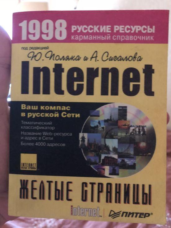 Справочник российских сайтов 1998 года (2 фото)