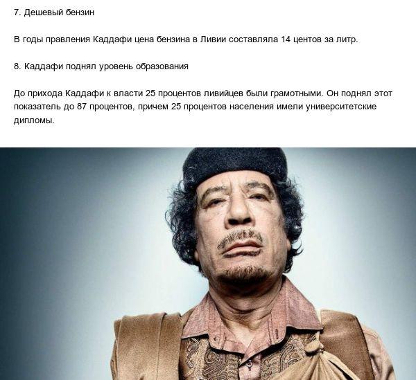 Интересные факты о Ливии при правлении Каддафи (5 фото)