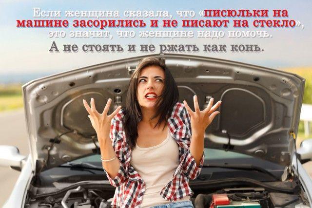 Сексистские шутки (23 фото)
