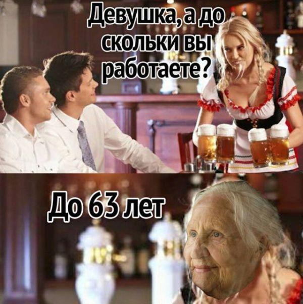 Юмор и шутки о повышении пенсионного возраста (21 фото)