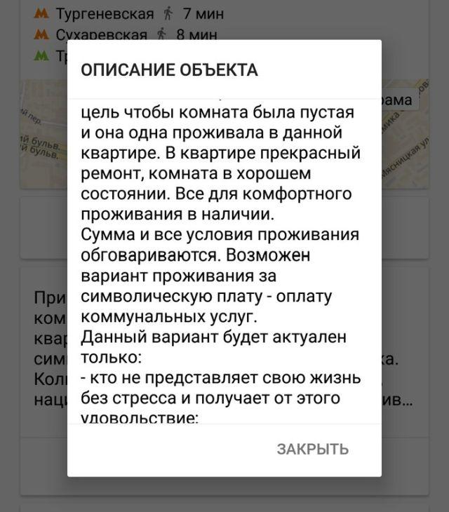 Сдам в аренду комнату в центре Москвы с одним недостатком (3 скриншота)