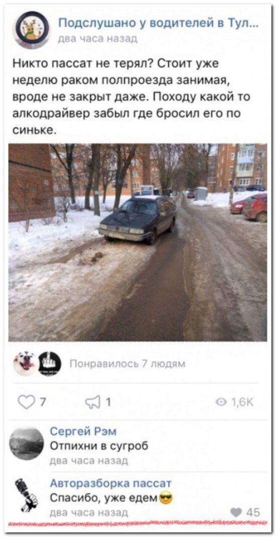 Юмор и смешные комментарии из социальных сетей (25 скриншотов)