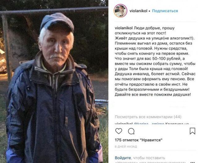 """""""Детский каприз"""" или помощь бездомному мужчине (3 фото)"""