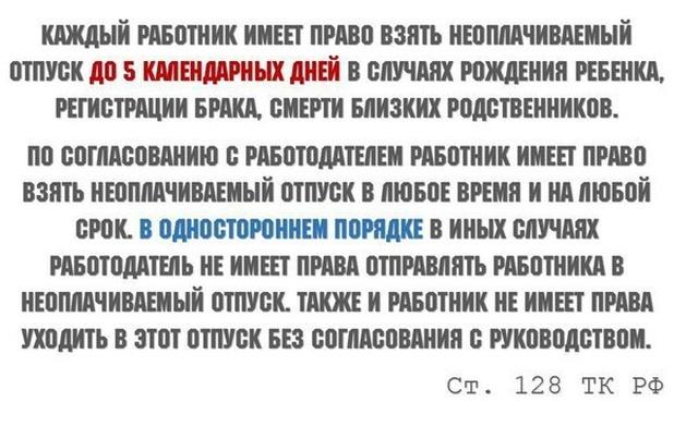 Статьи трудового кодекса, которые должен знать каждый (8 картинок)