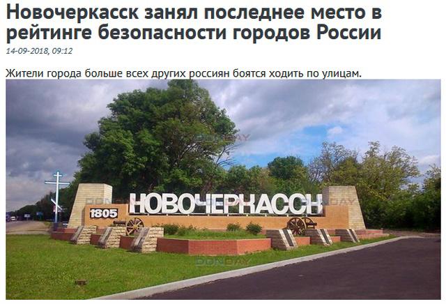 """Новочеркасск - """"лучший"""" город России (5 скриншотов)"""