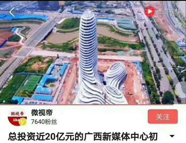 Здание в Китае, дизайн которого сравнили с мужским половым органом (4 фото)