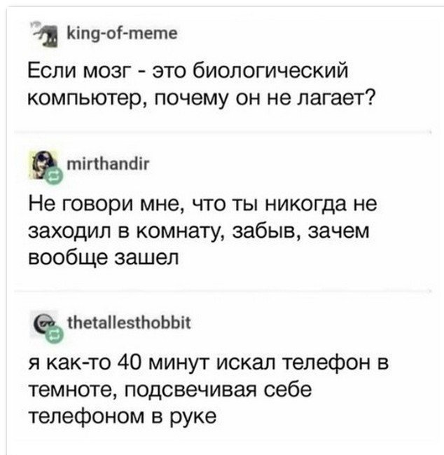 Юмор и комментарии из социальных сетей (24 скриншота)
