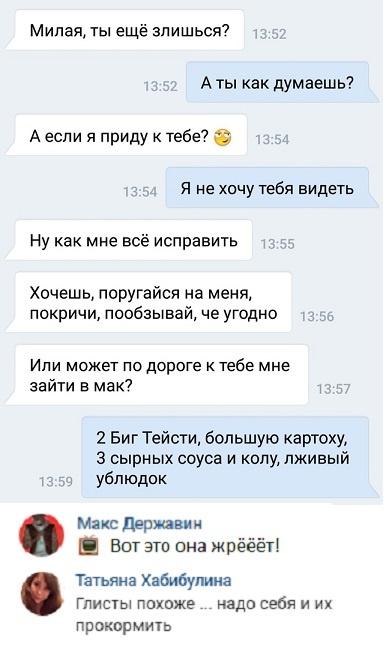 Комментарии и высказывания из социальных сетей (24 скриншота)