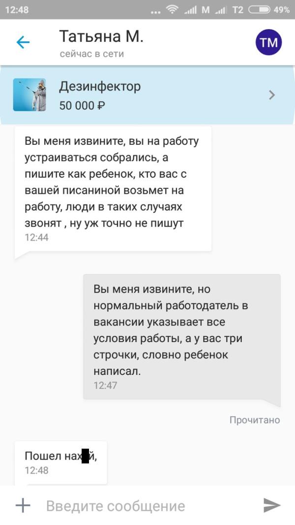 """Когда работодатель - """"мастер общения"""" (3 скриншота)"""